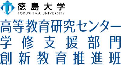 徳島大学 イノベーションプラザ