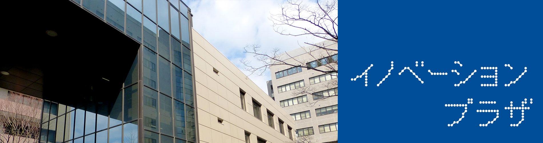 徳島大学創新教育センター