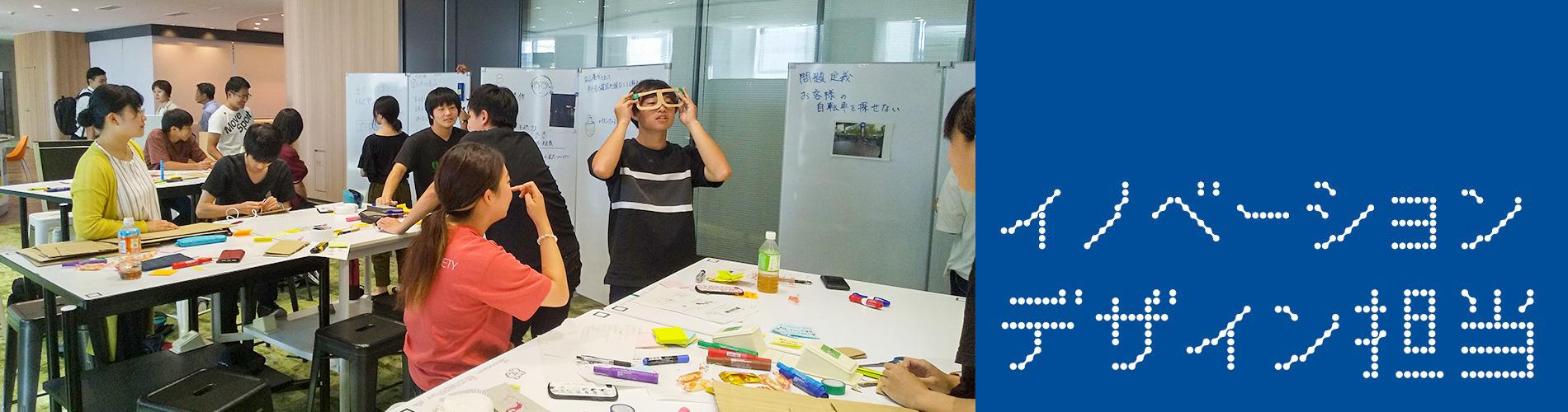 イノベーションデザイン部門